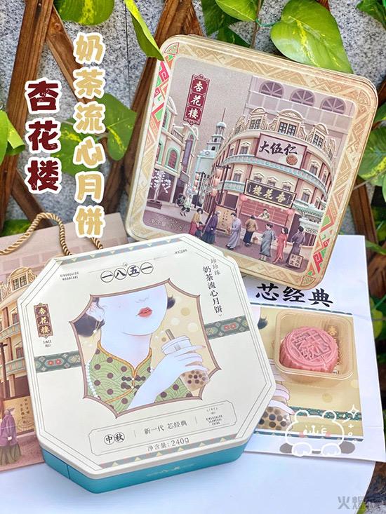 杏花楼月饼礼盒