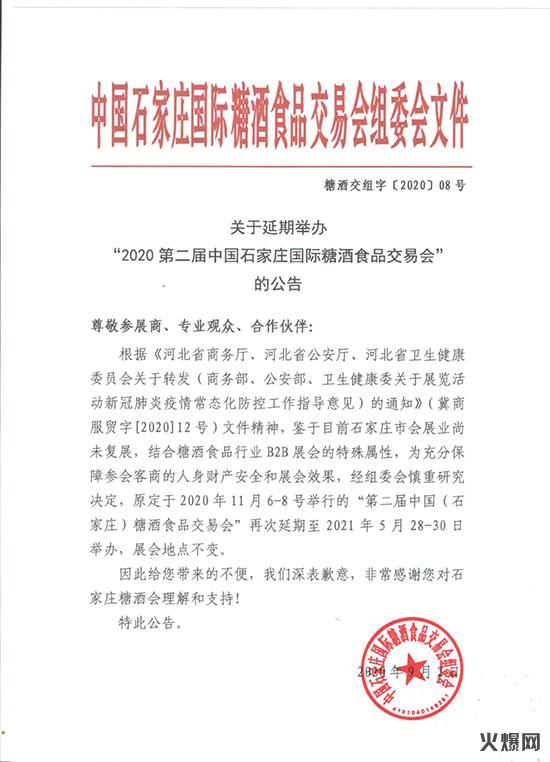 关于延期举办第二届石家庄糖酒亚虎老虎机国际平台交易会的公告