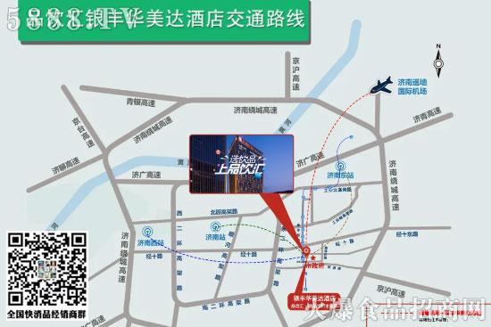 2020秋糖会怎么去济南银丰华美酒店