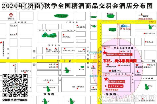 2020秋糖会酒店展时间及参展酒店