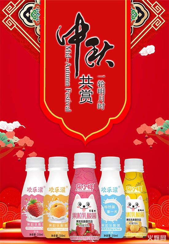 欢乐滋果粒乳酸菌饮品