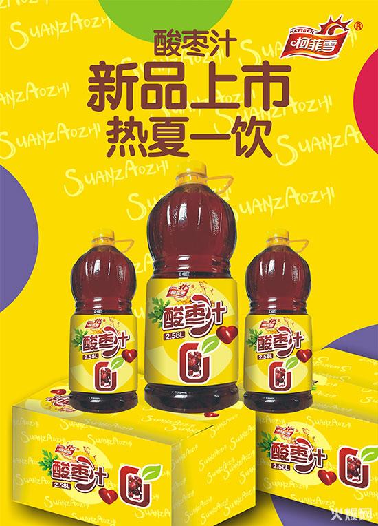 柯菲雪酸枣汁饮料