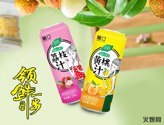 葡口果粒果汁