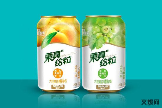 大果粒,嚼着喝!�真给粒果粒果汁饮料霸占2020旺销市场!