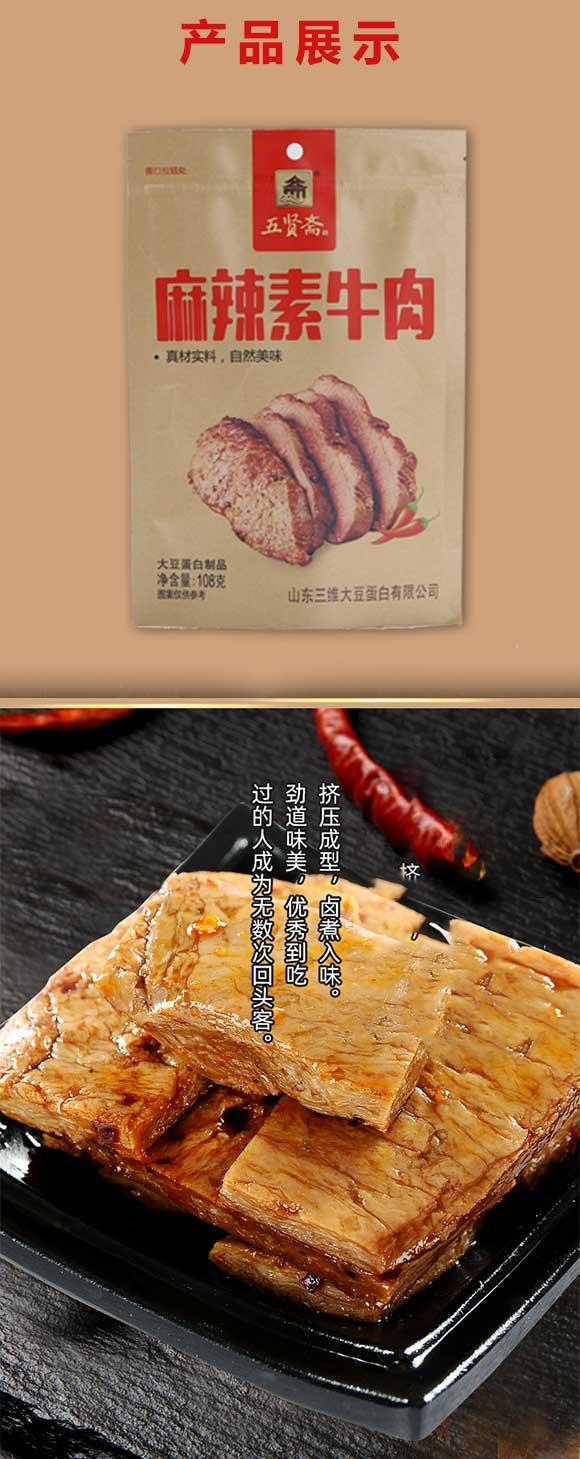 素牛肉_02