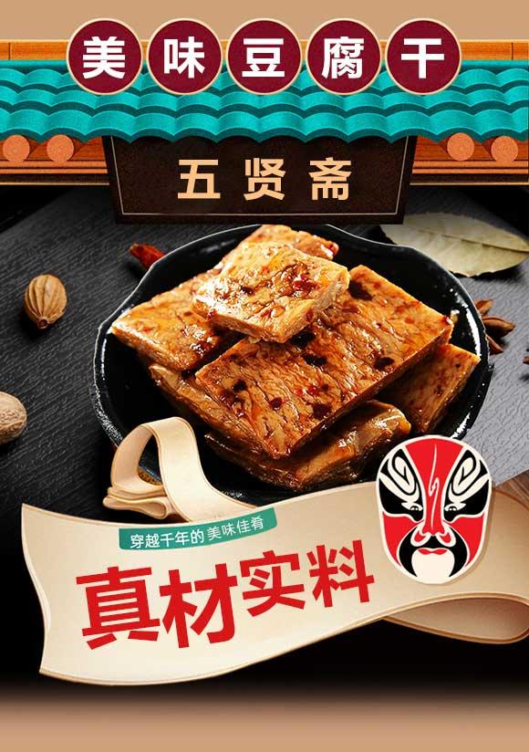 豆腐干_01