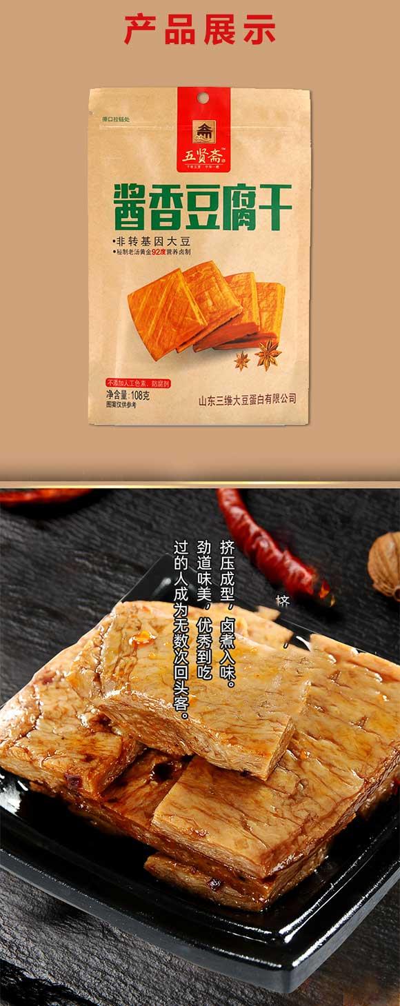 豆腐干_02