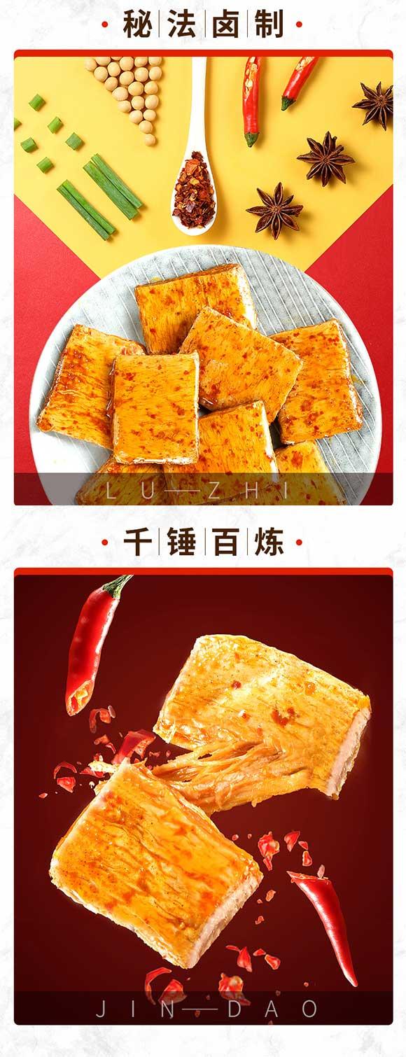豆腐干_05
