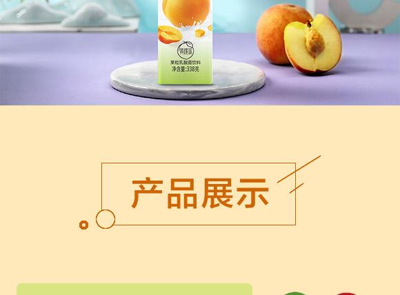 我爱焦汁果粒奶昔_05