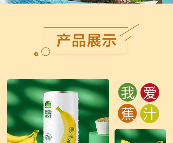 我爱焦汁低聚果糖饮品_04