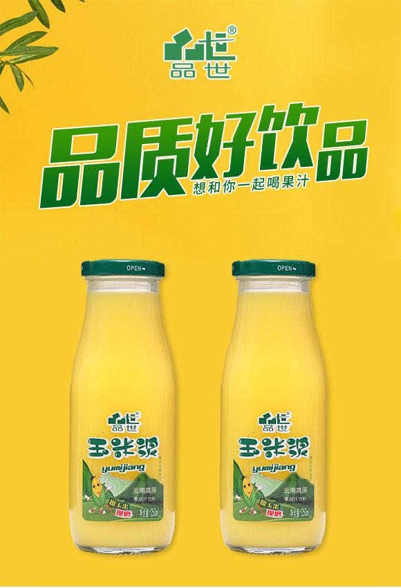 昆明品世食品有限公司-产品电子手册1_01