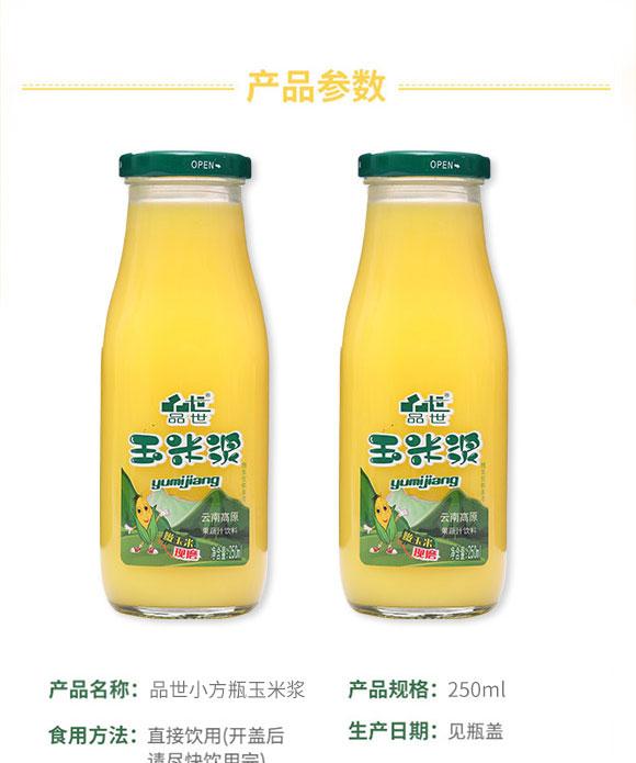 昆明品世食品有限公司-产品电子手册1_02