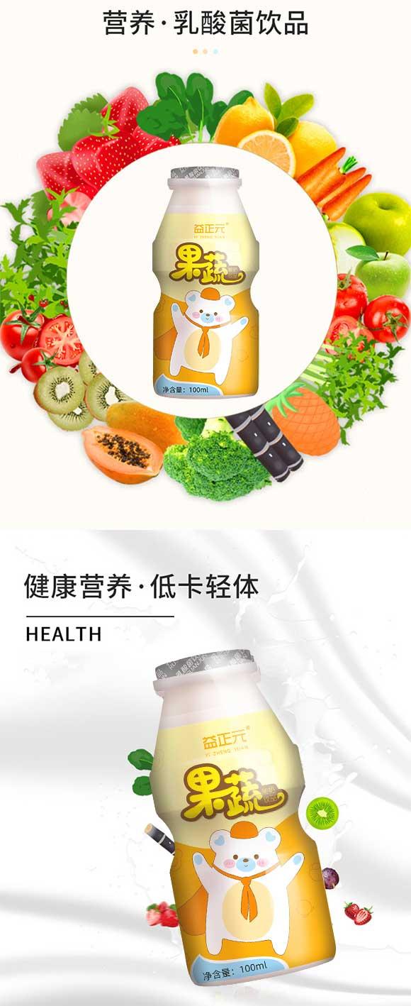 果蔬乳酸菌_02
