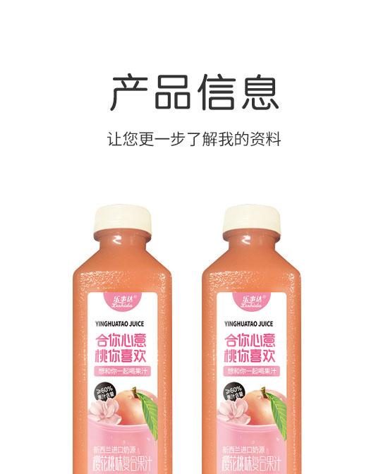 孟州市佰润饮品科技有限公司-复合果汁产品电子手册01_02