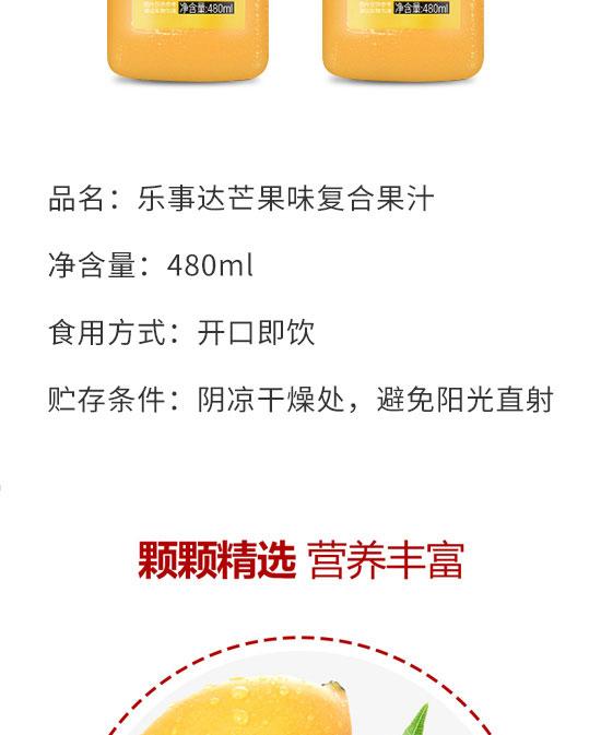 孟州市佰润饮品科技有限公司-复合果汁产品电子手册01_03