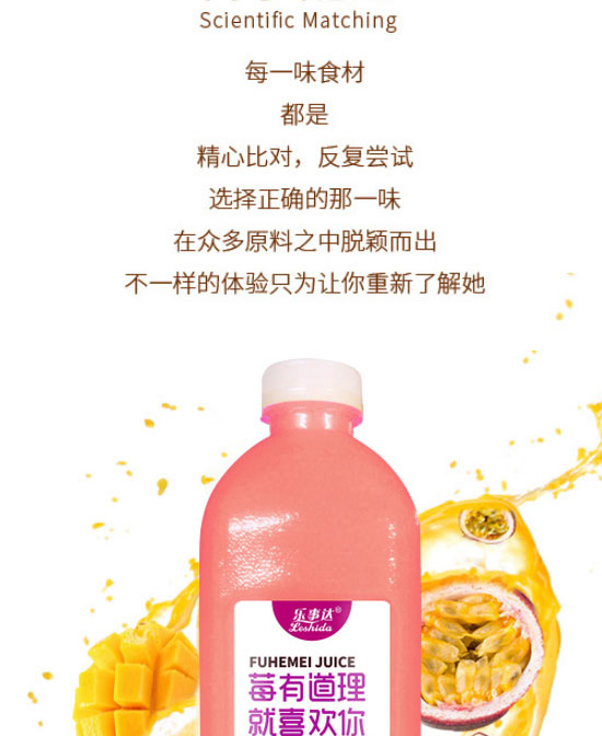 孟州市佰润饮品科技有限公司-复合果汁产品电子手册01_07