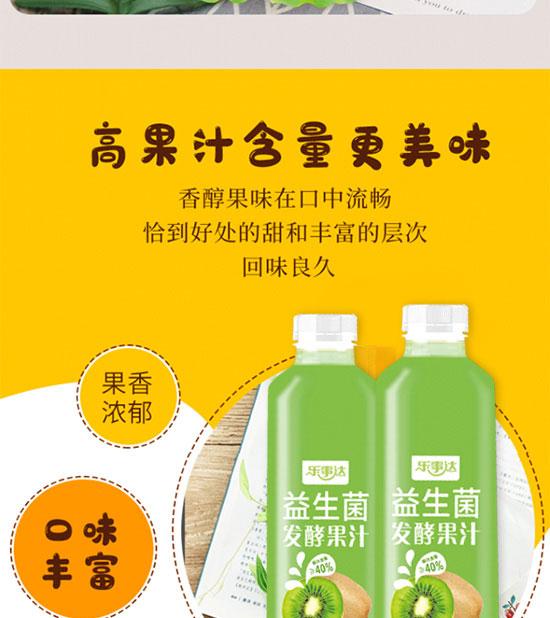 孟州市佰润饮品科技有限公司-苏打水产品电子手册14_07