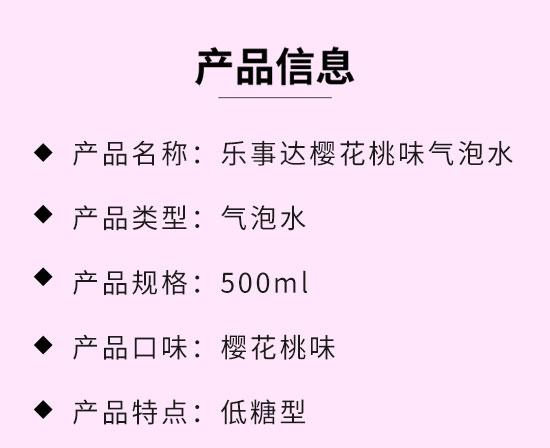孟州市佰润饮品科技有限公司-气泡水产品电子手册09_02