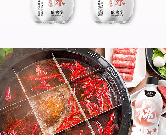 孟州市佰润饮品科技有限公司-气泡水产品电子手册09_07