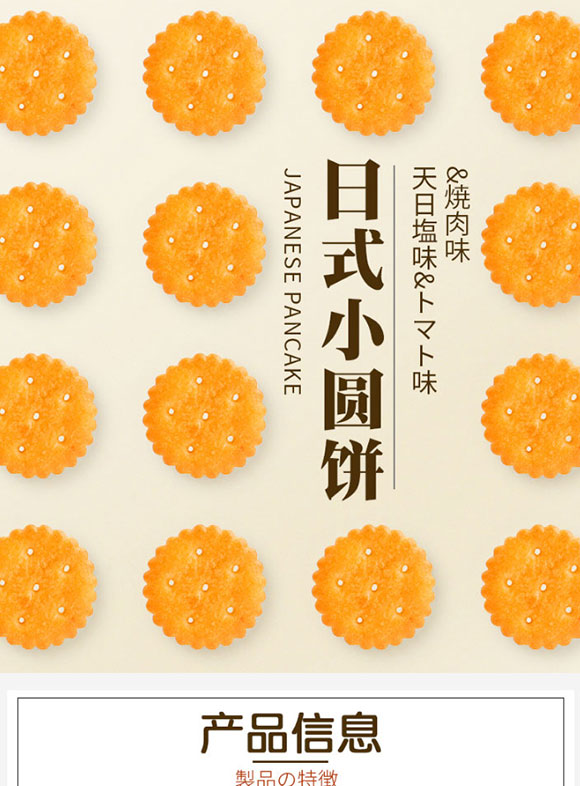 580-小圆饼干番茄味_01