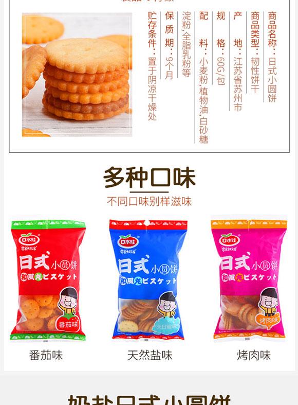 580-小圆饼干番茄味_02