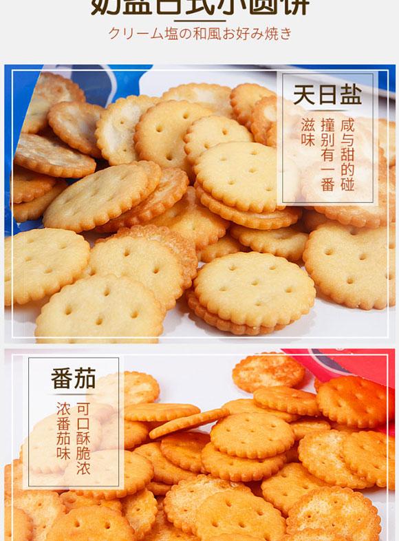 580-小圆饼干番茄味_03