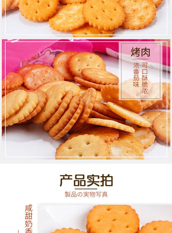 580-小圆饼干番茄味_04
