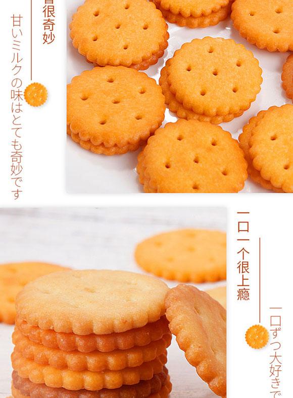 580-小圆饼干番茄味_05
