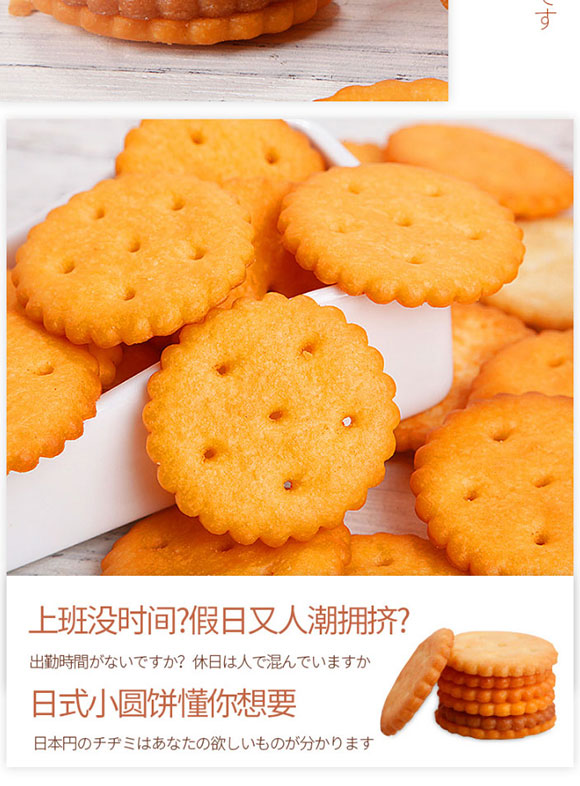 580-小圆饼干番茄味_06