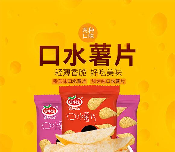 580-口水娃薯片_01