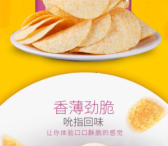 580-口水娃薯片_02