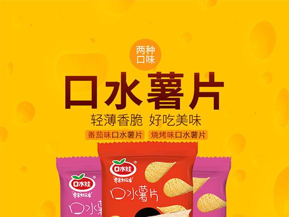 580-口水娃薯片番茄味_01