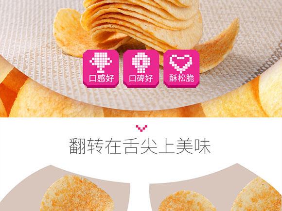 580-口水娃薯片番茄味_04