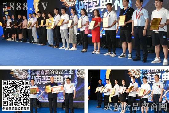 2020漯河食博会有哪些论坛活动