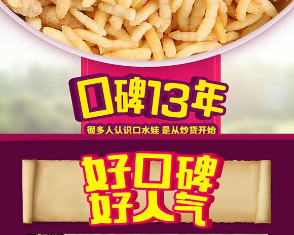 口水娃-牛肉味炒米_02