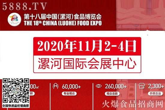 2020漯河食博会展会时间