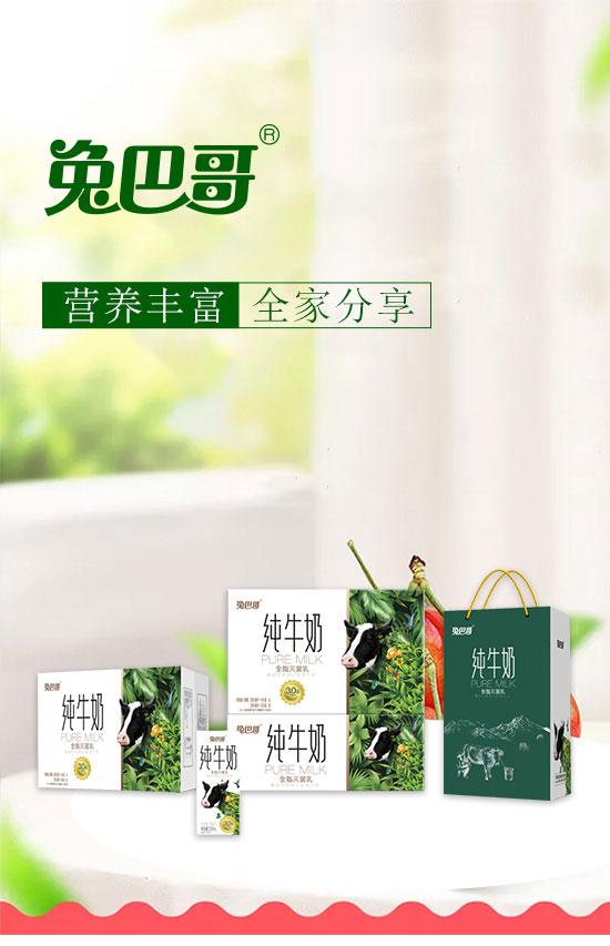 天津兔巴哥食品有限公司-牛奶礼盒1_01
