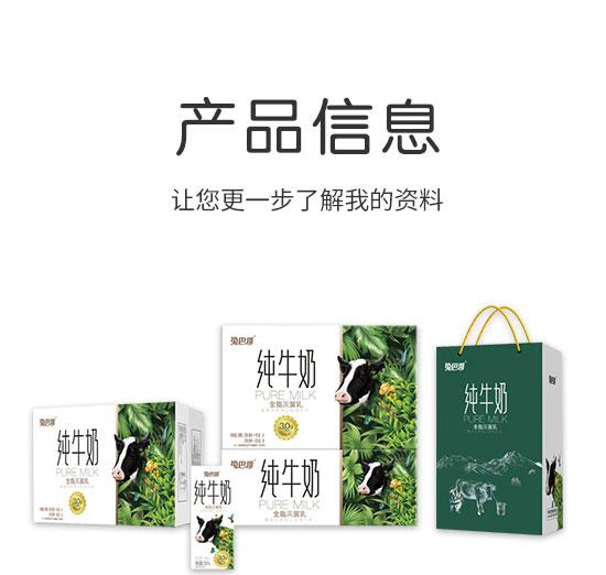天津兔巴哥食品有限公司-牛奶礼盒1_02