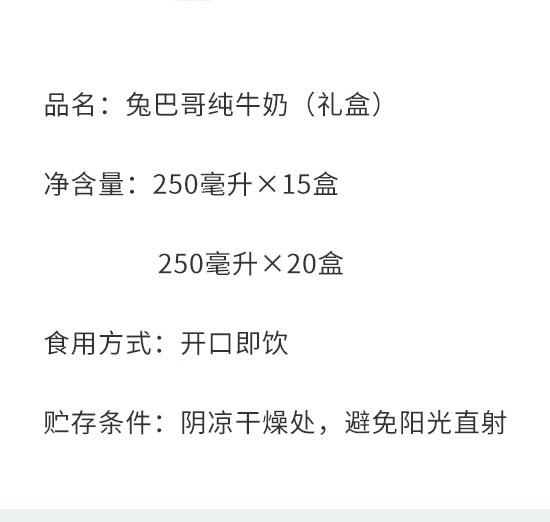 天津兔巴哥食品有限公司-牛奶礼盒1_03