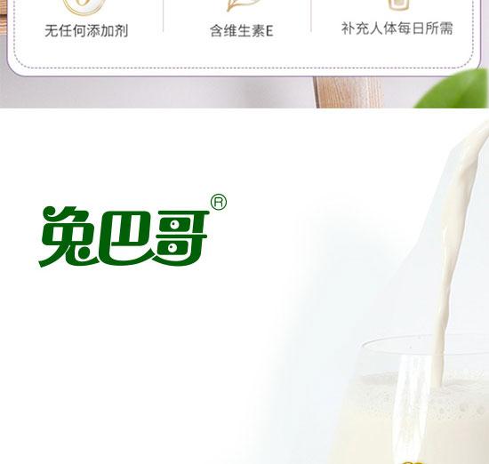天津兔巴哥食品有限公司-牛奶礼盒1_07