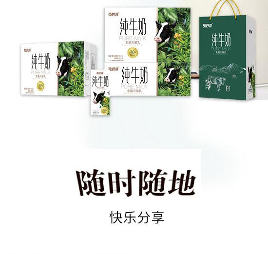 天津兔巴哥食品有限公司-牛奶礼盒1_08