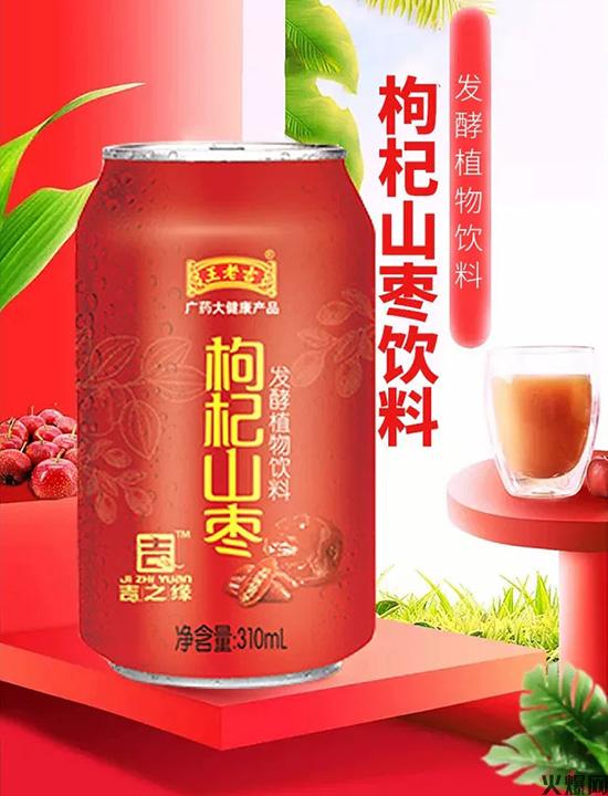 王老吉枸杞山枣发酵植物饮品,逆势增量!