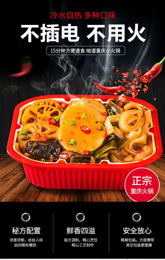 河南豫元食品有限公司-自然火锅03_01