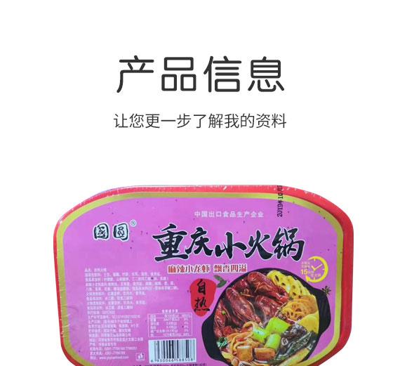 河南豫元食品有限公司-自然火锅03_02