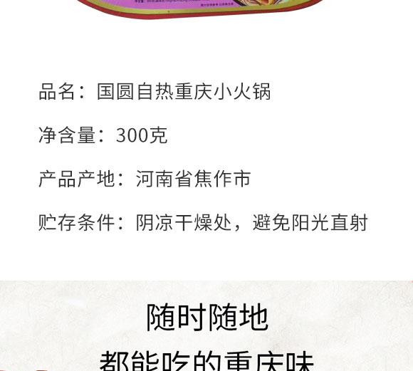 河南豫元食品有限公司-自然火锅03_03