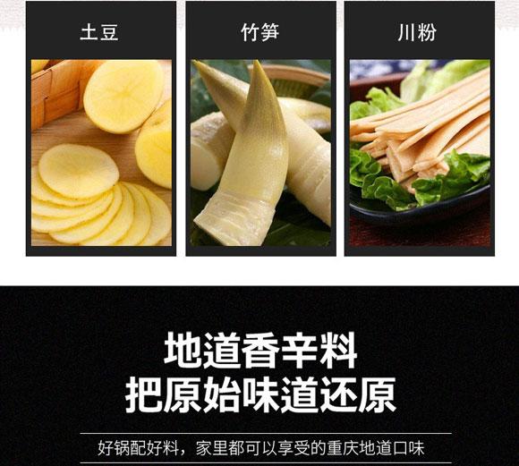 河南豫元食品有限公司-自然火锅03_08