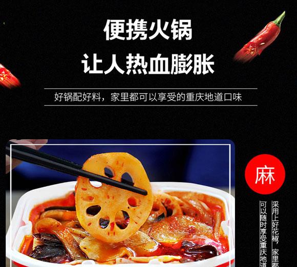 河南豫元食品有限公司-自然火锅03_10