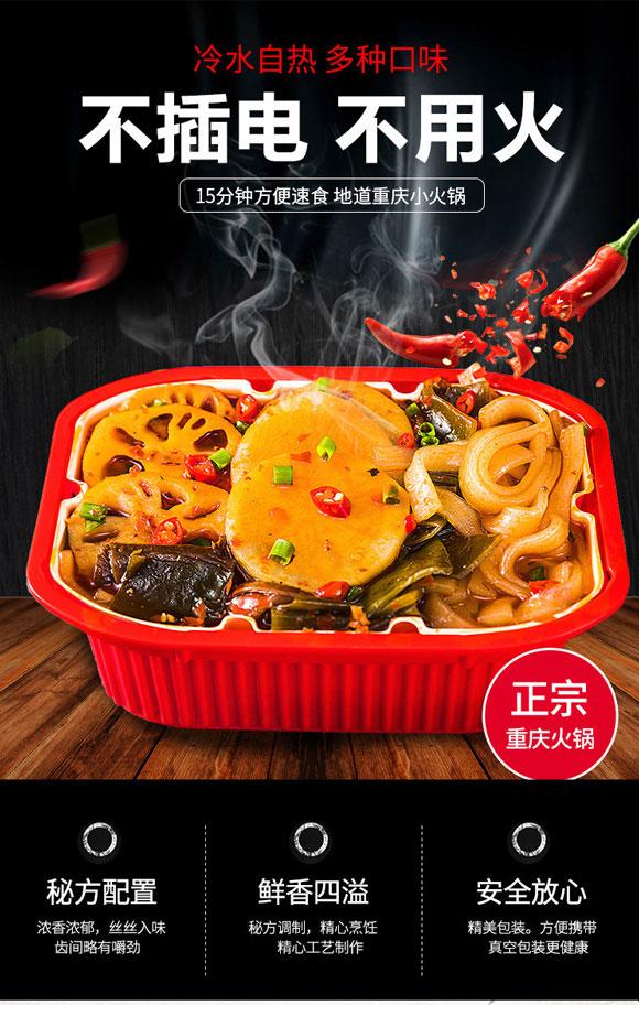 河南豫元食品有限公司-自然火锅02_01