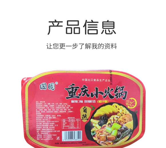 河南豫元食品有限公司-自然火锅02_02
