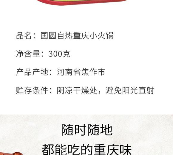 河南豫元食品有限公司-自然火锅02_03